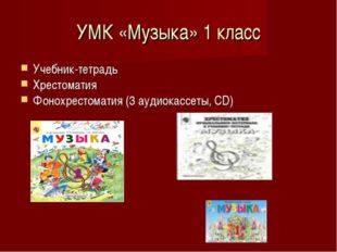 УМК «Музыка» 1 класс Учебник-тетрадь Хрестоматия Фонохрестоматия (3 аудиокасс