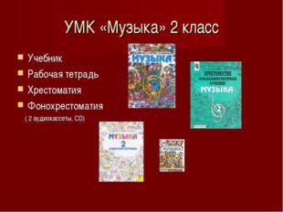 УМК «Музыка» 2 класс Учебник Рабочая тетрадь Хрестоматия Фонохрестоматия ( 2