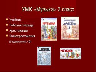 УМК «Музыка» 3 класс Учебник Рабочая тетрадь Хрестоматия Фонохрестоматия (3 а