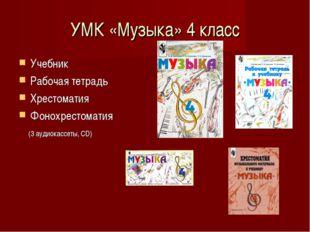 УМК «Музыка» 4 класс Учебник Рабочая тетрадь Хрестоматия Фонохрестоматия (3 а