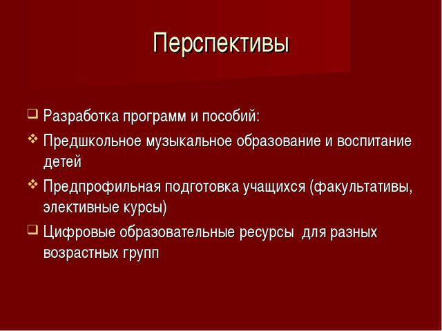 Перспективы Разработка программ и пособий: Предшкольное музыкальное образован...
