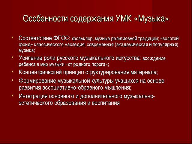 Особенности содержания УМК «Музыка» Соответствие ФГОС: фольклор, музыка религ...