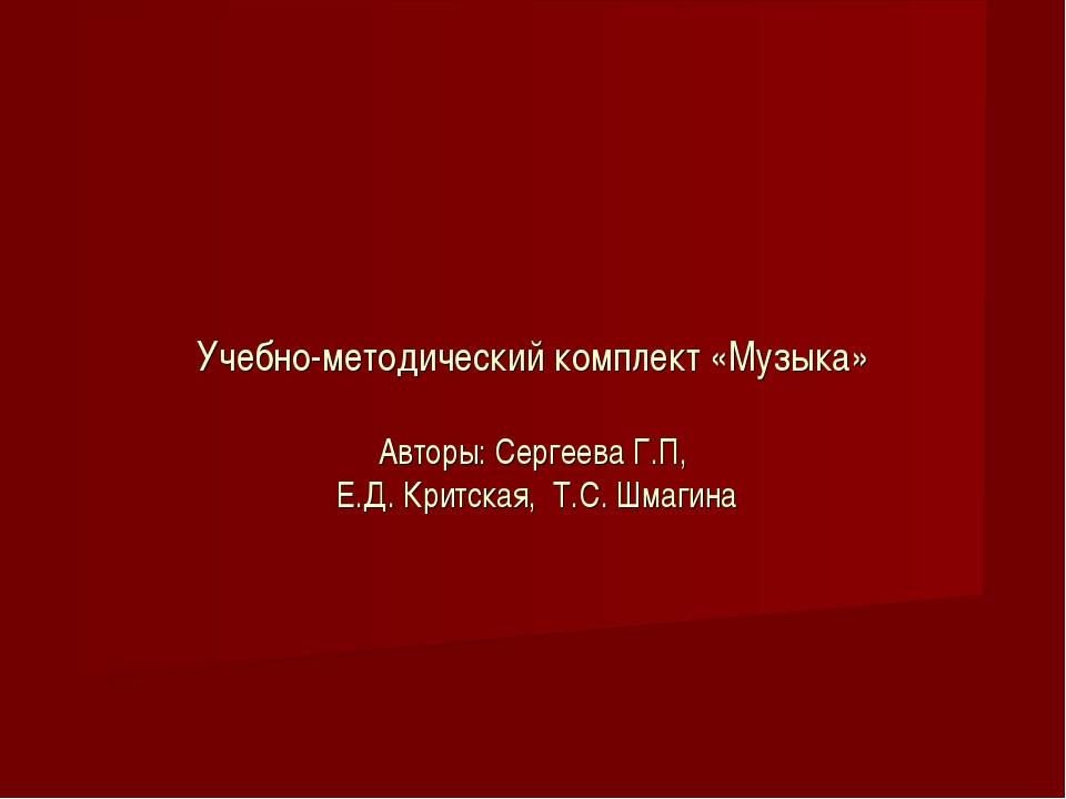 Учебно-методический комплект «Музыка» Авторы: Сергеева Г.П, Е.Д. Критская, Т...