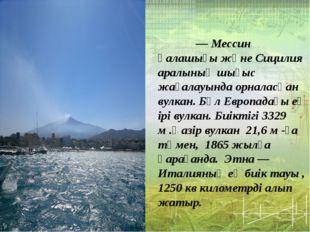 Э́тна — Мессин қалашығы және Сицилия аралының шығыс жағалауында орналасқан в