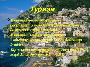 Итали туризмі-ререациялық ресурстарға негізделген экономикасының дамуына сеп