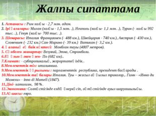 Жалпы сипаттама Астанасы : Рим халқы - 2,7 млн. адам. Ірі қалалары: Милан (х