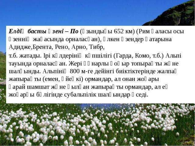 Елдің басты өзені –По(ұзындығы 652 км) (Римқаласы осы өзеннің жағасында о...