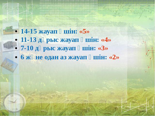 Бағалау белгісі 14-15 жауап үшін: «5» 11-13 дұрыс жауап үшін: «4» 7-10 дұрыс...