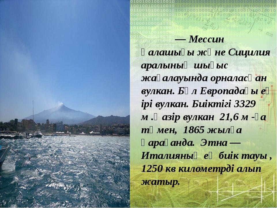 Э́тна — Мессин қалашығы және Сицилия аралының шығыс жағалауында орналасқан в...