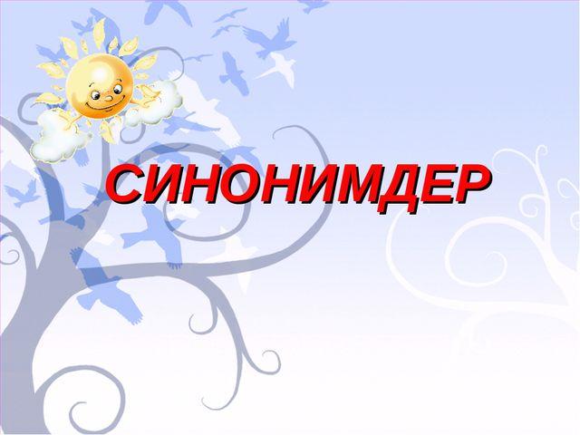 СИНОНИМДЕР