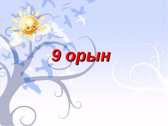 9 орын
