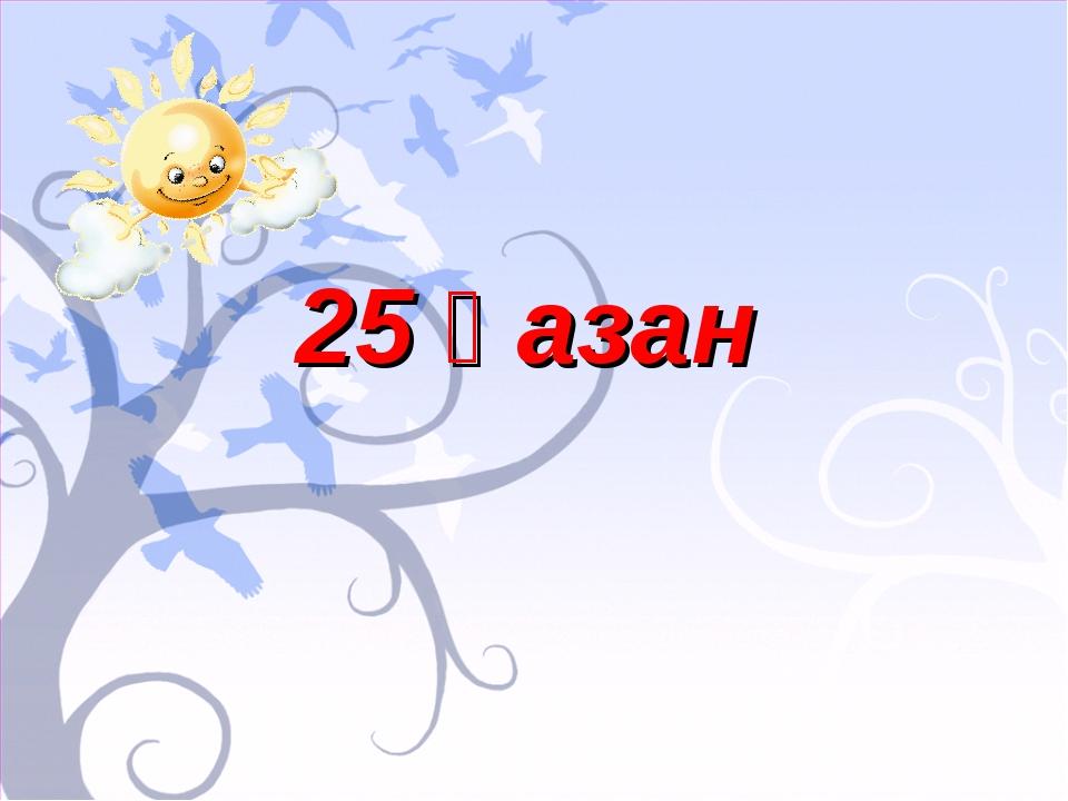 25 қазан