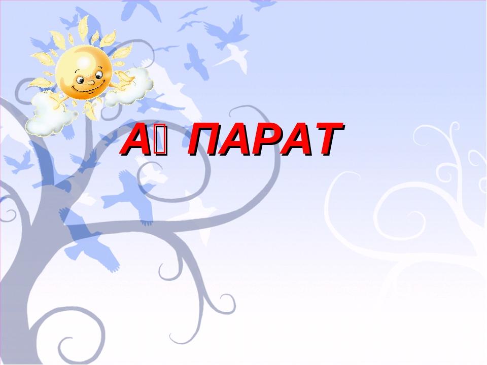АҚПАРАТ