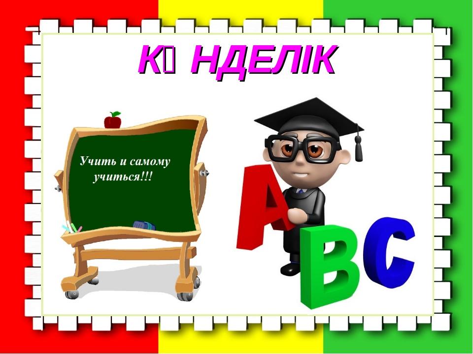 Білім КҮНДЕЛІК