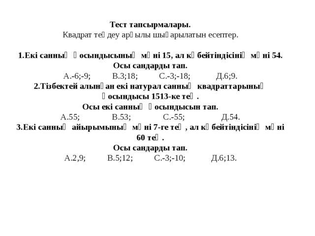 Тест тапсырмалары. Квадрат теңдеу арқылы шығарылатын есептер. 1.Екі санның қо...