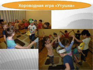 Хороводная игра «Утушка»