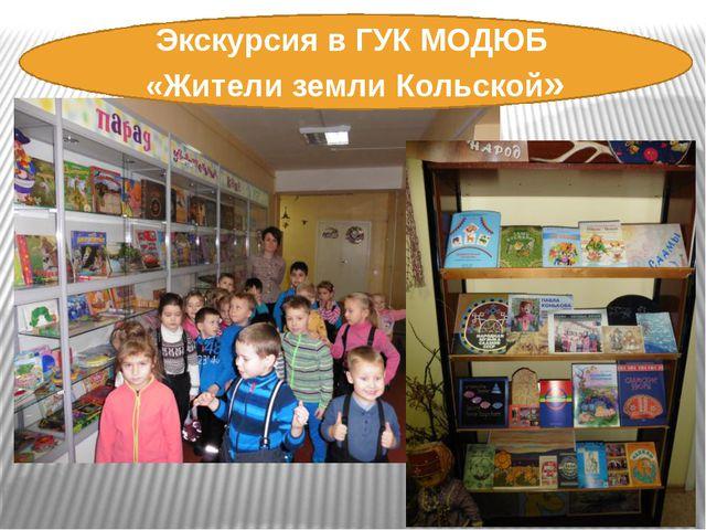 Экскурсия в ГУК МОДЮБ «Жители земли Кольской»