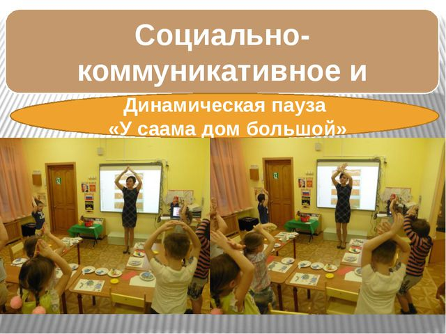 Социально-коммуникативное и физическое развитие Динамическая пауза «У саама д...