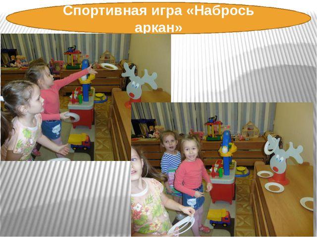 Спортивная игра «Набрось аркан»