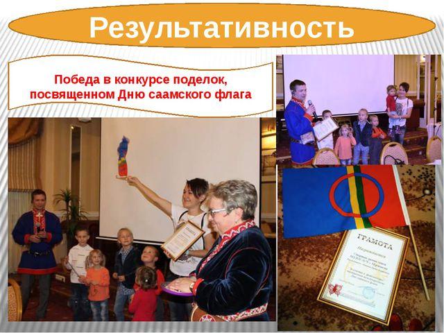 Результативность Победа в конкурсе поделок, посвященном Дню саамского флага