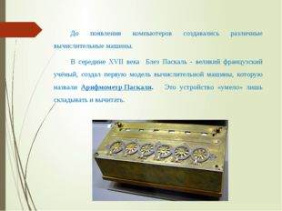 До появления компьютеров создавались различные вычислительные машины. В серед