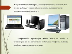 Современные компьютеры (с микропроцессорами) занимают мало места, удобны, с б