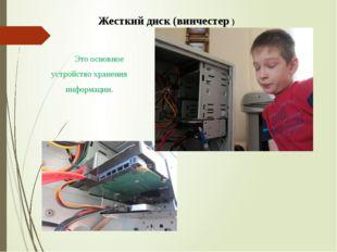 Жесткий диск (винчестер ) Это основное устройство хранения информации.