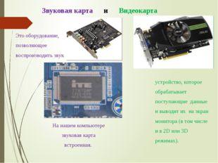 Звуковая карта и Видеокарта устройство, которое обрабатывает поступающие д