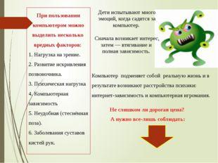 При пользовании компьютером можно выделить несколько вредных факторов: 1. Наг