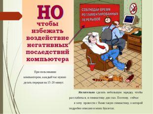 При пользовании компьютером, каждый час нужно делать перерыв на 15-20 минут.
