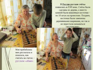 В России русские счёты появились в XVI веке. Счёты были сделаны из дерева, а