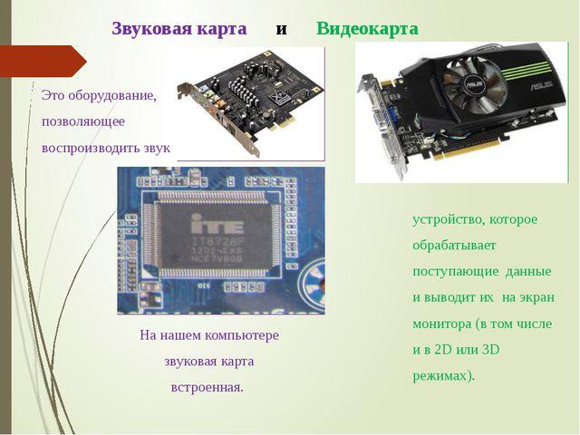 Звуковая карта и Видеокарта устройство, которое обрабатывает поступающие д...
