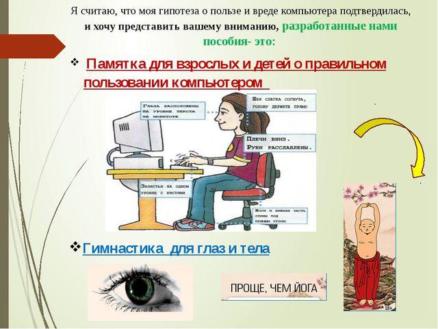 Гимнастика для глаз и тела Я считаю, что моя гипотеза о пользе и вреде компью...