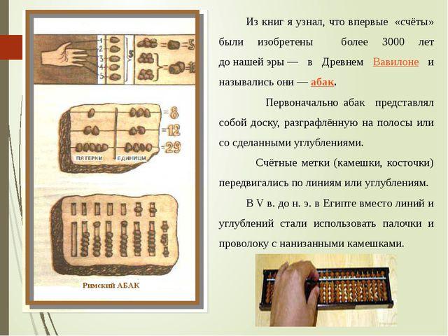 Из книг я узнал, что впервые «счёты» были изобретены более 3000 лет донашей...