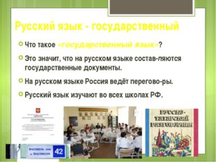 Русский язык - государственный Что такое «государственный язык»? Это значит,