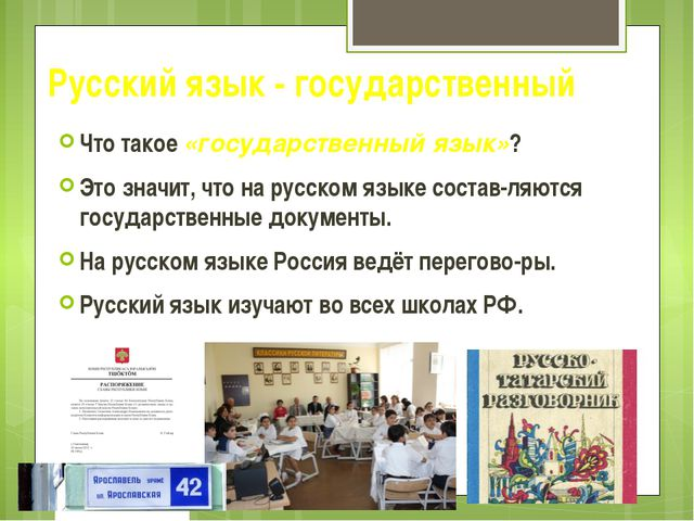 Русский язык - государственный Что такое «государственный язык»? Это значит,...