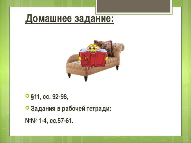 Домашнее задание: §11, сс. 92-98, Задания в рабочей тетради: №№ 1-4, сс.57-61.