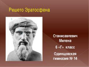 Решето Эратосфена Станисавлевич Милена 6 «Г» класс Одинцовская гимназия № 14