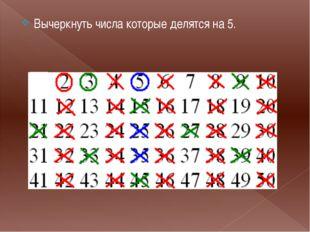 . Вычеркнуть числа которые делятся на 5.