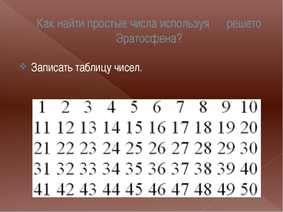 Как найти простые числа используя решето Эратосфена? Записать таблицу чисел.