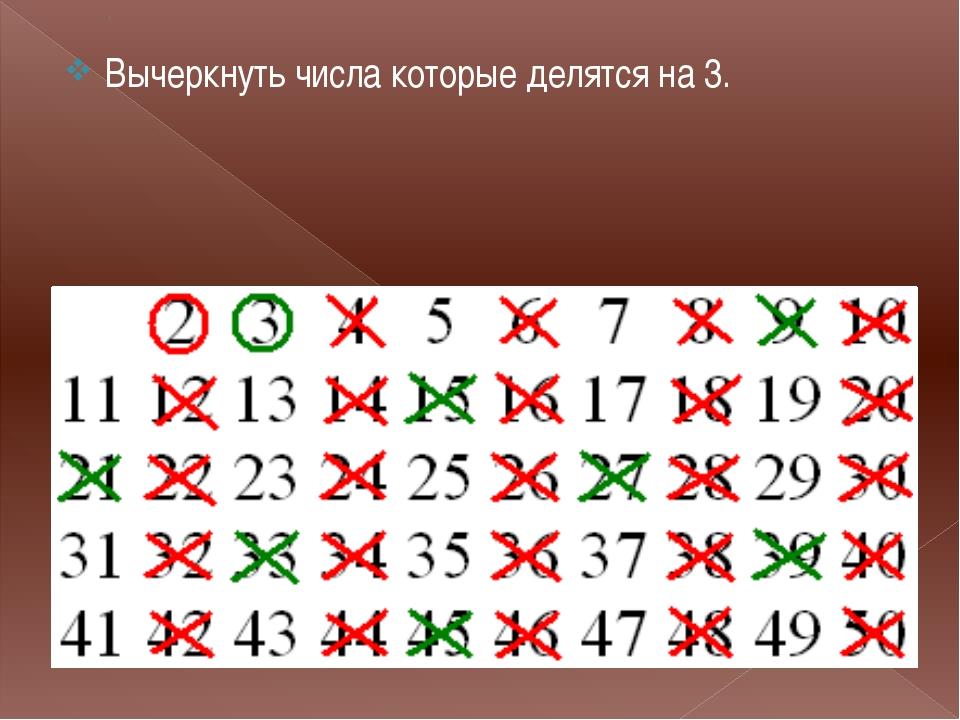 . Вычеркнуть числа которые делятся на 3.
