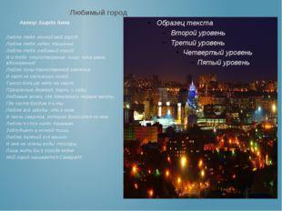 Любимый город Автор: Бырда Анна Люблю тебя ,ночной мой город! Люблю тебя ,не