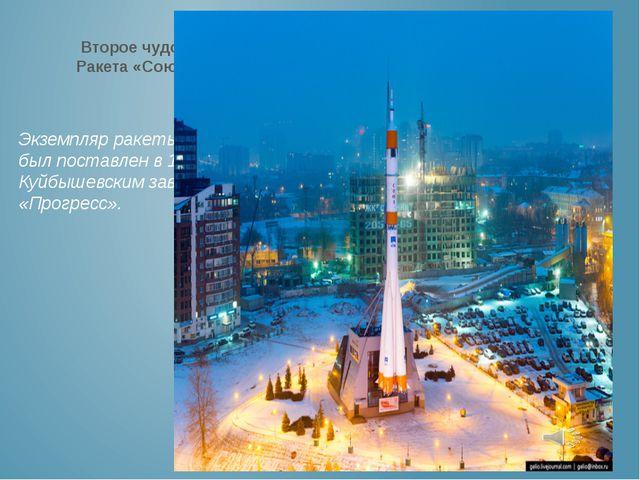 Второе чудо: Ракета «Союз» Экземпляр ракеты «Союз» был поставлен в 1984 году...