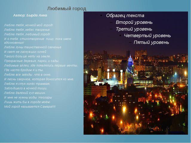 Любимый город Автор: Бырда Анна Люблю тебя ,ночной мой город! Люблю тебя ,не...