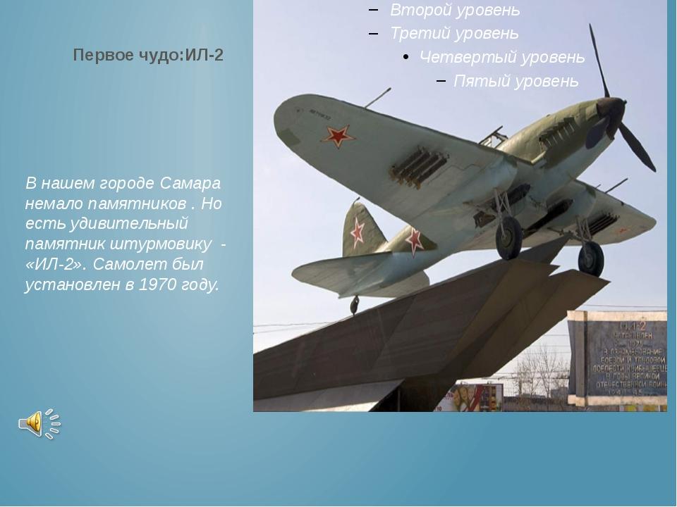 Первое чудо:ИЛ-2 В нашем городе Самара немало памятников . Но есть удивительн...