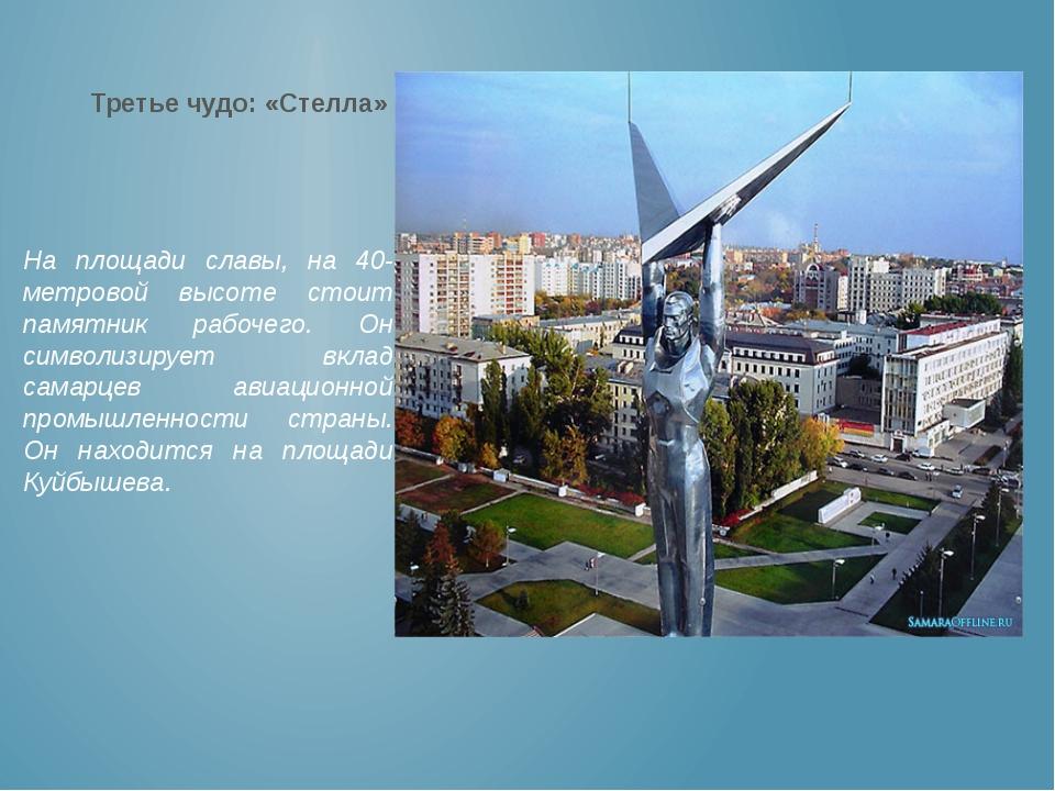 Третье чудо: «Стелла» На площади славы, на 40-метровой высоте стоит памятник...