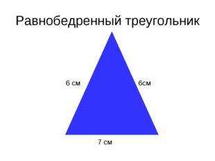 Равнобедренный треугольник 6 см 6см 7 см