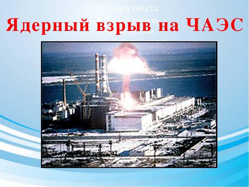 the chernobyl explosion essay