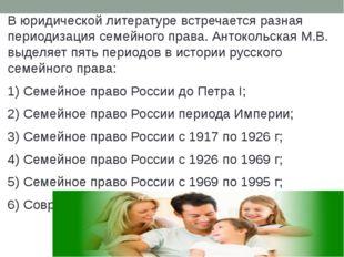 В юридической литературе встречается разная периодизация семейного права. Ант