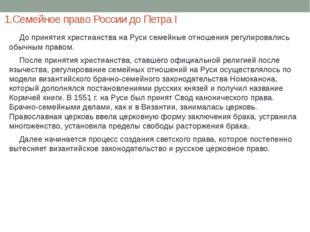 1.Семейное право России до Петра I До принятия христианства на Руси семейные